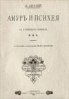 Купить книгу Луций Апулей - Амур и Психея