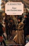 купить книгу Маргарет Пембертон - Горе от богатства