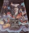 Купить книгу Садыкова, Л. - Тысяча и одна ночь. Избранные сказки и рассказы
