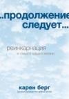 Купить книгу Берг Карен - ... продолжение следует... Реинкарнация и смысл нашей жизни