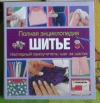 Купить книгу Дэбби Колгроув - Полная энциклопедия Шитьё Наглядный самоучитель