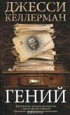 купить книгу Джесси Келлерман - Гений
