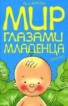 Купить книгу Алла Баркан - Мир глазами младенца