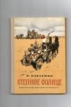 купить книгу П. Павленко - Степное солнце