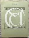 Купить книгу Белов, С. - Книгоиздатели Сабашниковы