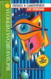 Купить книгу Курт Теппервайн - Высшая школа гипноза. Гипноз и самогипноз. Практическое руководство для всех