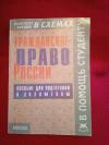 Купить книгу Ред. Платонов Д. И. - Гражданское право. Часть I (конспект лекций в схемах)