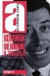 Купить книгу Владимир Вестерман - Комики: великие и забытые