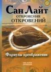 Купить книгу Сан Лайт - Откровения откровений. Формулы преображения