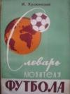Купить книгу Кулжинский, И. - Словарь любителя футбола