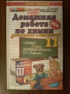 Купить книгу Сергеева О. Ю. - Домашняя работа по химии. 11 класс