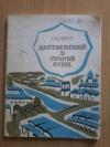 Купить книгу Рейнус Л. М. - Достоевский в Старой Руссе