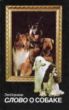 Купить книгу Корнеев Лев - Слово о собаке