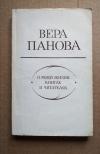 Купить книгу Панова Вера - О моей жизни, книгах и читателях