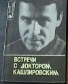 Коллектив авторов. - Встречи с доктором Кашпировским
