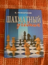 В. Пожарский - Шахматный учебник