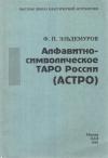 Купить книгу Ф. П. Эльдемуров - Алфавитно - символическое ТАРО России (АСТРО)