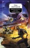 Купить книгу Перумов Ник - Гибель Богов-2. Книга 2. Удерживая небо
