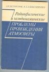 Безменов А. Е., Алексашенко В. А. - Радиофизические и газодинамические проблемы прохождения атмосферы.