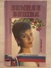 купить книгу Валуцкий В - Зимняя Вишня: Российский кинороман