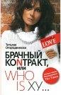 Татьяна Огородникова - Брачный контракт или who is ху...
