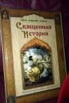 Купить книгу  - Священная история. Библейские рассказы для детей