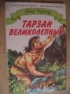 Купить книгу Берроуз, Эдгар - Тарзан великолепный