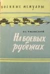 Купить книгу Уманский Р. Г. - На боевых рубежах