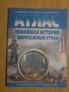 Купить книгу Ред. Полункина Н. Н. - Атлас с комплектом контурных карт. Новейшая история зарубежных стран.