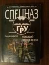 Купить книгу Самаров С. В. - Кавказский пленник XXI века