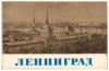 Купить книгу Корженевская, Р. - Ленинград. Комплект из 18 цветных открыток