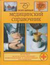 Купить книгу Василенко, В.А. - Популярный медицинский справочник