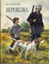 купить книгу Тургенев, И. С. - Перепелка