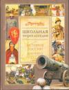 Купить книгу [автор не указан] - История России. 9-17 в.в.