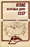 Купить книгу [автор не указан] - Атлас железных дорог СССР. Пассажирское сообщение