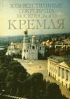 Купить книгу Менделеев, В. И.; Насибова, Аида - Художественные сокровища московского кремля