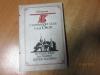 Купить книгу Башков В. П. - В старинном селе над Окой. Путешествие на родину Есенина.