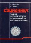 Купить книгу Букалов, А.В. - Соционика: тайна человеческих отношений и биоэнергетика