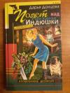 Купить книгу Донцова Д. А. - Полет над гнездом Индюшки