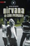 Купить книгу Кэрри Борзилло - Nirvana. Со слов очевидцев