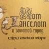 Купить книгу Аромштам, Марина - Кот Ланселот и золотой город
