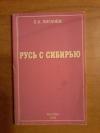 Купить книгу Лигачев Е. К. - Русь с Сибирью