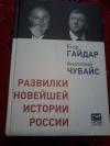 Купить книгу Гайдар Е.; Чубайс А. - Развилки новейшей истории России