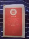 Купить книгу  - Закон РСФСР о выборах в Верховный Совет РСФСР