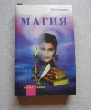 Купить книгу Н. Степанова - Тайны белой и черной магии