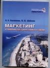 Купить книгу Лашанова Н. В., Абабкова М. Ю. - Маркетинг в социально-культурном сервисе и туризме.