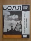 Купить книгу Головкова Л. А. - Тихая обитель (Сухановка)