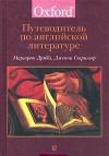 Купить книгу Маргарет Дрэббл, Дженни Стрингер - Путеводитель по английской литературе