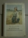 Купить книгу Некрасов Н. А. - Избранные стихотворения и поэмы