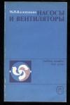 Калинушкин М. П. - Насосы и вентиляторы. Учебное пособие для вузов